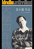 大学四年级-王小波全集(作家出版社典藏版本) (王小波作品)