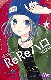 ReReハロ 8 (マーガレットコミックス)