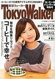 Tokyo Walker (東京ウォーカー) 2013年 10/29号 [雑誌]