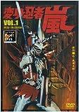 変身忍者 嵐 VOL.1 [DVD]