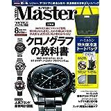 MonoMaster 2020年8月号