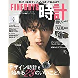 FINEBOYS時計 2018年Vol.14 小さい表紙画像