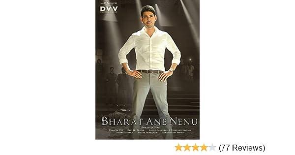 bharat ane nenu ringtones mp3 download