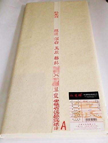 紅星牌 棉料単宣 尺八屏 53×234cm 50枚