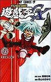 遊・戯・王GX 4 (ジャンプコミックス)