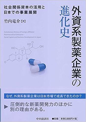 竹内竜介(横浜国立大学) 著 『外資系製薬企業の進化史:社会関係資本の活用と日本での事業展開』