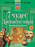 img - for Variations beautiful 7 Wonders Ancient World 7 ed Variatsii prekrasnogo 7 chudes drevnego mira 7 e izd book / textbook / text book