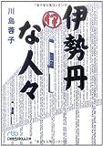 伊勢丹な人々 (日経ビジネス人文庫 ブルー か 4-1)