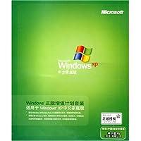Windows XP简体中文家庭版(正版增值计划套装)