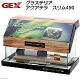 ジェックス グラステリア アクアテラ スリム450