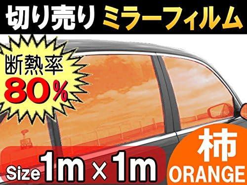 A.P.O(エーピーオー) 切売ミラーフィルム (大) 柿 幅100cm×100cm~ オレンジ 切り売り 窓ガラスフィルム
