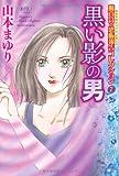 黒い影の男 (魔百合の恐怖報告コレクション) (HONKOWAコミックス 魔百合の恐怖報告コレクション 7)