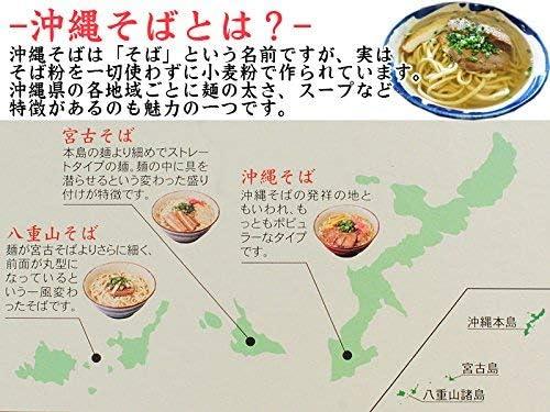 琉津 沖縄そば生麺1食、宮古そば生麺1食、八重山そば生麺1食 3種セット×各1個