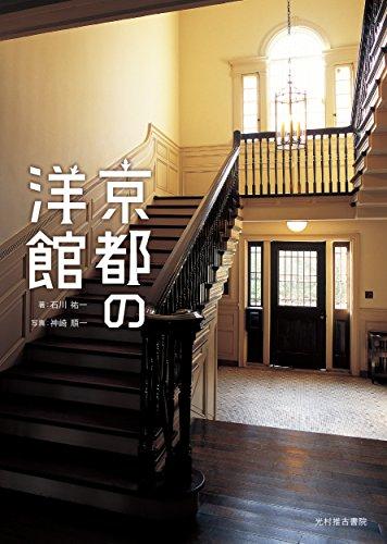 京都の洋館