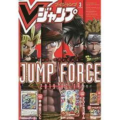 Vジャンプ 表紙画像