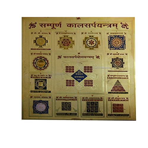 Divya Mantra Sri Chakra Sacred Hindu Geometry Yantram Ancient Vedic Tantra Scriptures Sree Sampurna Kalsarp YOG Dosh Nivaran Puja Yantra for Meditation, Prayer, Office, Business, Home/Wall Decor