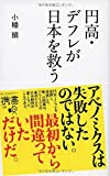 円高・デフレが日本を救う (ディスカヴァー携書)