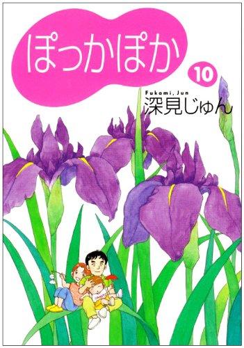 ぽっかぽか (10) (YOU漫画文庫)