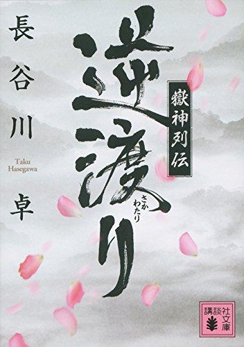 嶽神列伝 逆渡り (講談社文庫)
