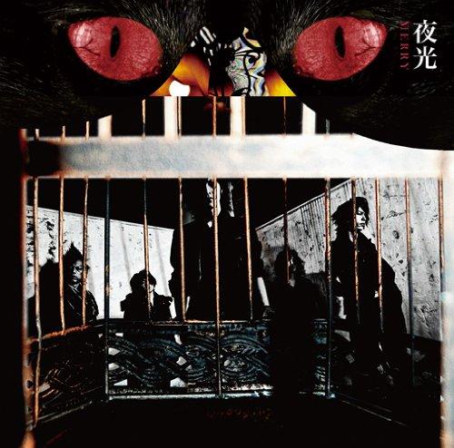 Yakou (Limited Edition)