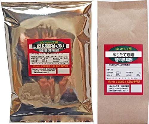 ばいせん工房 珈琲倶楽部 お好みの焙煎 ブラジルピーベリー 300g コーヒー 豆のまま/ミディアムロースト