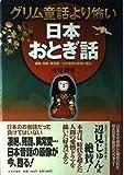 グリム童話より怖い日本おとぎ話―凄絶、残酷、異常愛…日本昔話の原像が甦る
