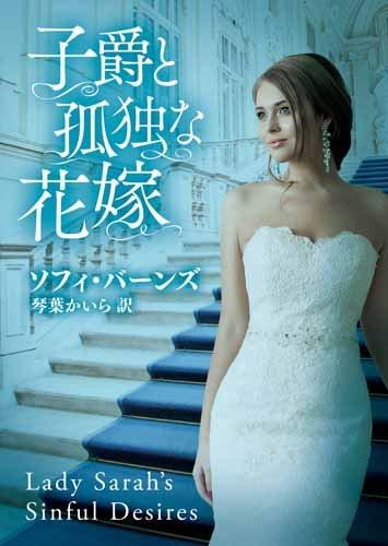 子爵と孤独な花嫁 (MIRA文庫)