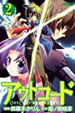 Out code paranormal crime secret military investigator (2) (rival Comics) (2009) ISBN: 4063800458 [Japanese Import]