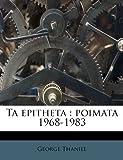 img - for Ta epitheta: poimata 1968-1983 (Greek Edition) book / textbook / text book