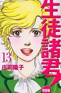 Comic Student gentlemen! Teacher Hen (13) (Be ¡¤ Love Comics) (2007) ISBN: 4063192245 [Japanese Import] [Japanese] Book