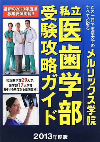 Private medical dental school exam cheats guide <2013 edition>