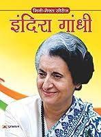Indira Gandhi (Inspirational Biographies for Children) (Hindi Edition)