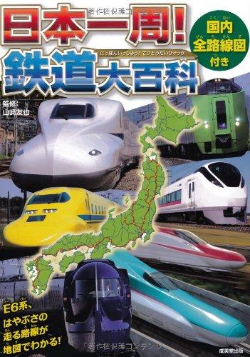 国内全路線図付き 日本一周!  鉄道大百科