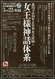 女王様神話体系 (SANWA MOOK)