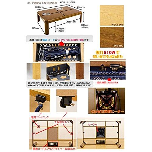 継ぎ脚式こたつテーブル 本体 【長方形 120cm×80cm】 ブラウン 木製 本体 高さ調節可 継ぎ足 収納ボックス付き   B07FZ2WQYN