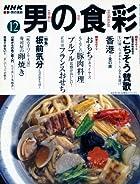 NHK男の食彩 2001年12月号