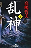 乱神(下) (幻冬舎文庫)