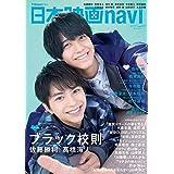 日本映画 navi Vol.84