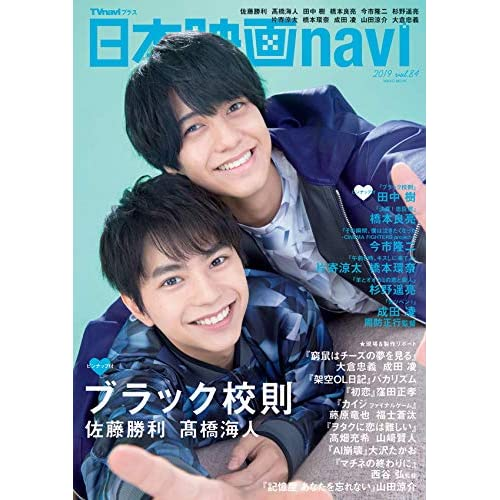 日本映画 navi Vol.84 表紙画像