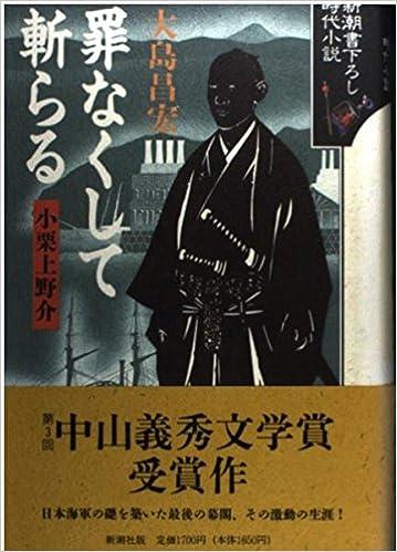 罪なくして斬らる―小栗上野介 (...