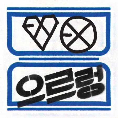 EXO XOXO [KISS Ver] 1st Album Repackaged CD w/Book K-POP Sealed