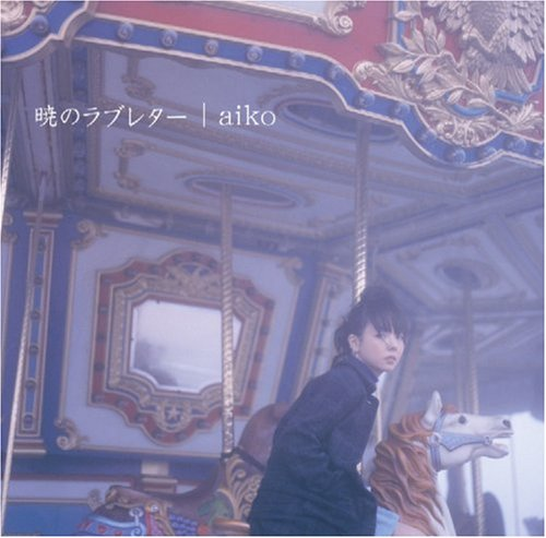 aiko – 暁のラブレター [DSF 1bit/2.82mHz / SACD]   [2003.11.27]