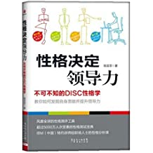 Characters Determine Leadership- DISC Characterology (Chinese Edition)