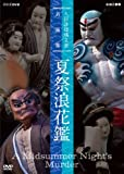 人形浄瑠璃文楽名演集 夏祭浪花鑑 [DVD]