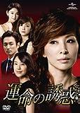 [DVD]運命の誘惑 DVD-SET1