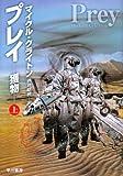 プレイ―獲物〈上〉 (ハヤカワ文庫NV)