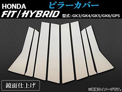 AP ピラーカバー AP-PC-H38 入数:1セット(8個) ホンダ フィット/ハイブリッド GK3/GK4/GK5/GK6/GP5 2013年09月~