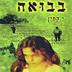 Reflection [Hebrew Edition] | Yaakov Kamin