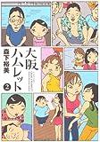 大阪ハムレット 2 (アクションコミックス)
