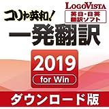 コリャ英和! 一発翻訳 2019 for Win|ダウンロード版